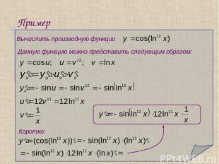 Пример Вычислить производную функции Данную функцию можно представить следующим