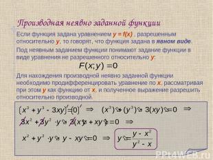 Производная неявно заданной функции Если функция задана уравнением y = f(х) , ра