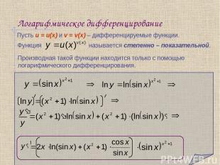 Логарифмическое дифференцирование Функция называется степенно – показательной. П