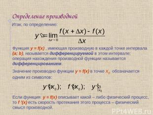 Определение производной Итак, по определению: Функция y = f(x) , имеющая произво