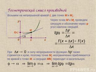 Геометрический смысл производной Возьмем на непрерывной кривой L две точки М и М