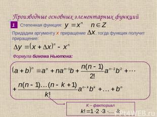 Производные основных элементарных функций 1 Формула бинома Ньютона: Степенная фу