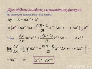 Производные основных элементарных функций По формуле бинома Ньютона имеем: Тогда