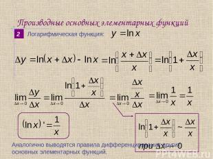 Производные основных элементарных функций 2 Логарифмическая функция: Аналогично