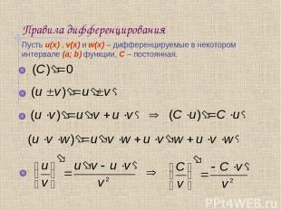 Правила дифференцирования Пусть u(x) , v(x) и w(x) – дифференцируемые в некоторо