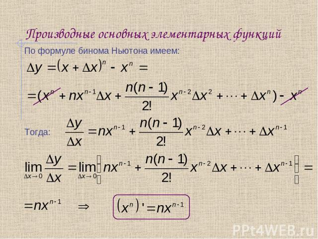 Производные основных элементарных функций По формуле бинома Ньютона имеем: Тогда: