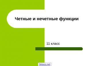 Четные и нечетные функции 11 класс 5klass.net