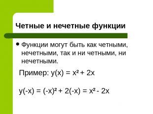 Четные и нечетные функции Функции могут быть как четными, нечетными, так и ни че