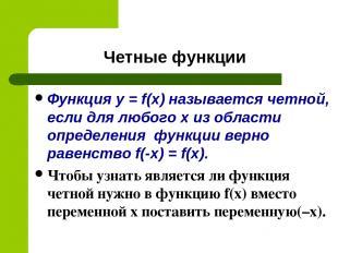 Четные функции Функция y = f(x) называется четной, если для любого х из области