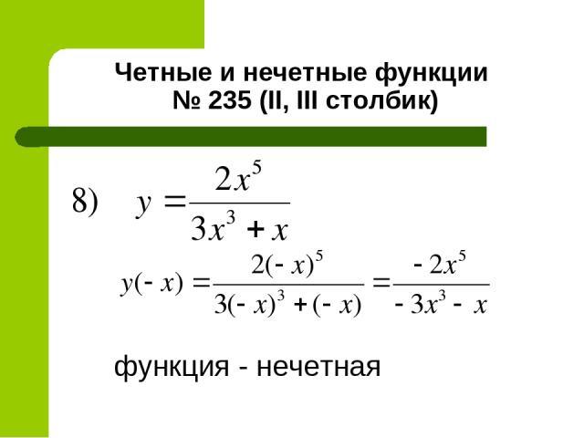 Четные и нечетные функции № 235 (II, III столбик) функция - нечетная