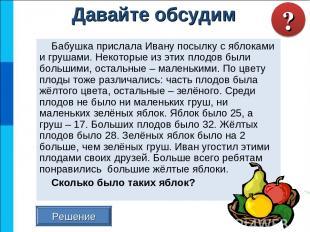 Бабушка прислала Ивану посылку с яблоками и грушами. Некоторые из этих плодов бы