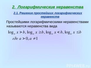 2. Логарифмические неравенства 2.1. Решение простейших логарифмических неравенст