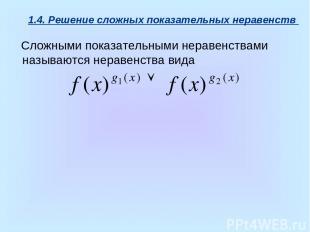 1.4. Решение сложных показательных неравенств Сложными показательными неравенств