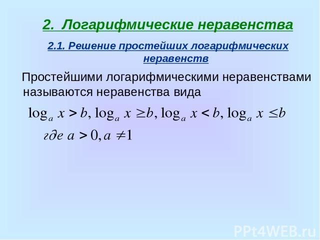 2. Логарифмические неравенства 2.1. Решение простейших логарифмических неравенств Простейшими логарифмическими неравенствами называются неравенства вида