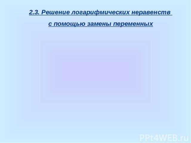 2.3. Решение логарифмических неравенств с помощью замены переменных