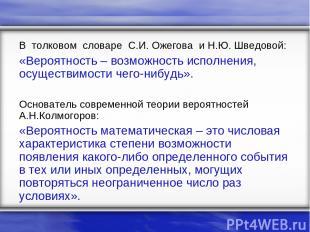 В толковом словаре С.И. Ожегова и Н.Ю. Шведовой: «Вероятность – возможность испо
