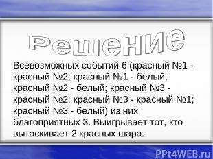 Всевозможных событий 6 (красный №1 - красный №2; красный №1 - белый; красный №2