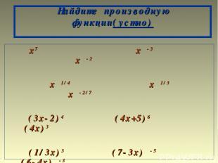 Найдите производную функции(устно) x7 x -3 x -2 x 1/4 x 1/3 x -2/7 (3x-2)4 (4x+5