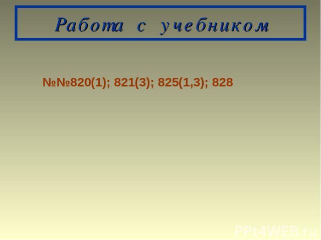 Работа с учебником №№820(1); 821(3); 825(1,3); 828