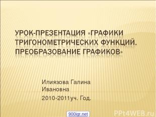Илиязова Галина Ивановна 2010-2011уч. Год. 900igr.net