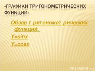 Обзор тригонометрических функций. Y=sinx Y=cosx