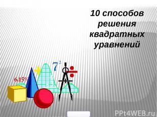 10 способов решения квадратных уравнений 900igr.net