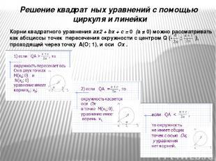 Решение квадратных уравнений с помощью циркуля и линейки Корни квадратного уравн