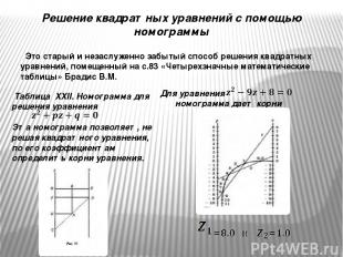 Решение квадратных уравнений с помощью номограммы Это старый и незаслуженно забы