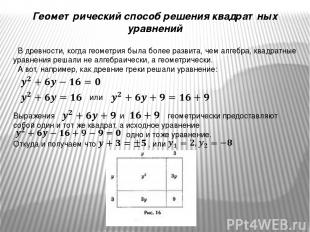 Геометрический способ решения квадратных уравнений В древности, когда геометрия