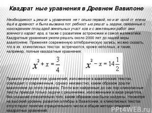 Квадратные уравнения в Древнем Вавилоне Необходимость решать уравнения не тольк