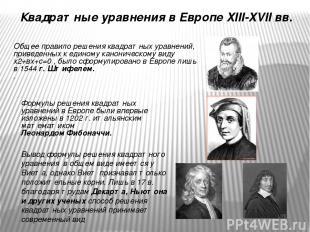 Квадратные уравнения в Европе XIII-XVII вв. Общее правило решения квадратных ура