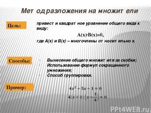 Метод разложения на множители привести квадратное уравнение общего вида к виду: