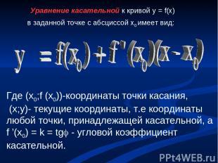 Уравнение касательной к кривой y = f(x) в заданной точке с абсциссой x0 имеет ви