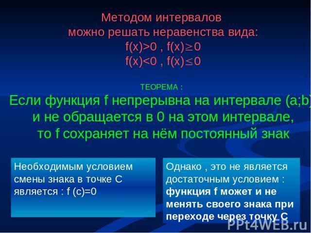 Методом интервалов можно решать неравенства вида: f(х)>0 , f(х) 0 f(х)