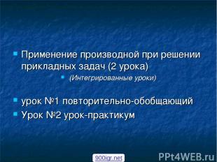 Применение производной при решении прикладных задач (2 урока) (Интегрированные у