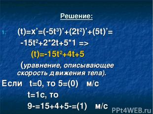 Решение: ט(t)=x'=(-5t3)'+(2t2)'+(5t)'= -15t2+2*2t+5*1 => ט(t)=-15t2+4t+5 (уравне