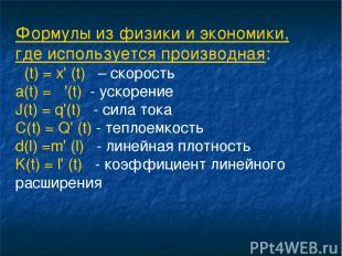 Формулы из физики и экономики, где используется производная: υ(t) = х' (t) – ско
