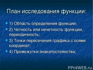 План исследования функции: 1) Область определения функции; 2) Четность или нечет