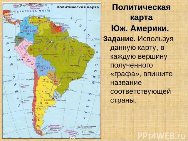 Политическая карта Юж. Америки. Задание. Используя данную карту, в каждую вершину полученного «графа», впишите название соответствующей страны.