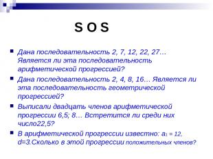 S O S Дана последовательность 2, 7, 12, 22, 27… Является ли эта последовательнос