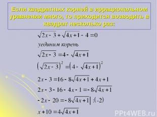 Если квадратных корней в иррациональном уравнении много, то приходится возводить