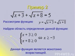 Пример 2 Рассмотрим функцию Найдем область определения данной функции: Данная фу