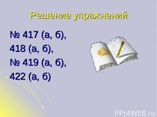 Решение упражнений № 417 (а, б), 418 (а, б), № 419 (а, б), 422 (а, б)