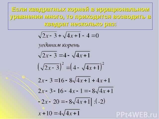 Если квадратных корней в иррациональном уравнении много, то приходится возводить в квадрат несколько раз: