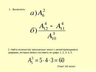 Вычислить: 2. Найти количество трехзначных чисел с неповторяющимися цифрами, кот