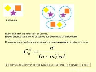 3 объекта Пусть имеется n различных объектов. Будем выбирать из них m объектов в