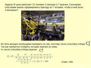 Задача: В цехе работают 12 человек: 5 женщин и 7 мужчин. Сколькими способами мож