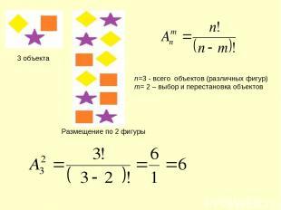 n=3 - всего объектов (различных фигур) m= 2 – выбор и перестановка объектов 3 об