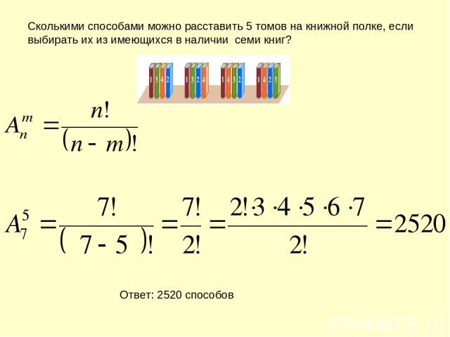 Сколькими способами можно расставить 5 томов на книжной полке, если выбирать их из имеющихся в наличии семи книг? Ответ: 2520 способов