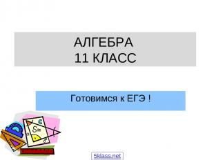 АЛГЕБРА 11 КЛАСС Готовимся к ЕГЭ ! 5klass.net